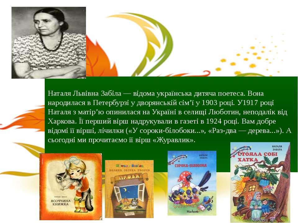 Наталя Львівна Забіла — відома українська дитяча поетеса. Вона народилася в П...
