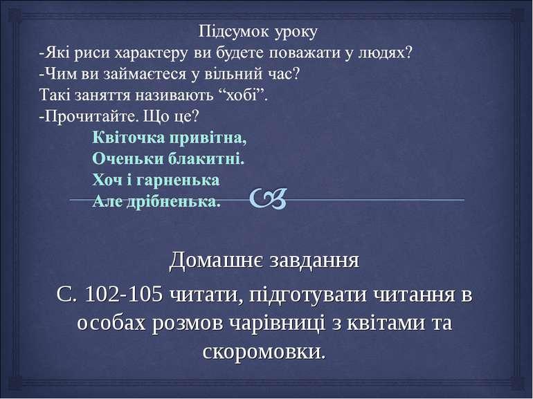 Домашнє завдання С. 102-105 читати, підготувати читання в особах розмов чарів...