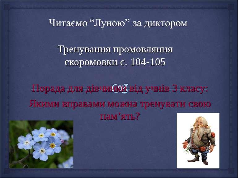 Тренування промовляння скоромовки с. 104-105 Порада для дівчинки від учнів 3 ...