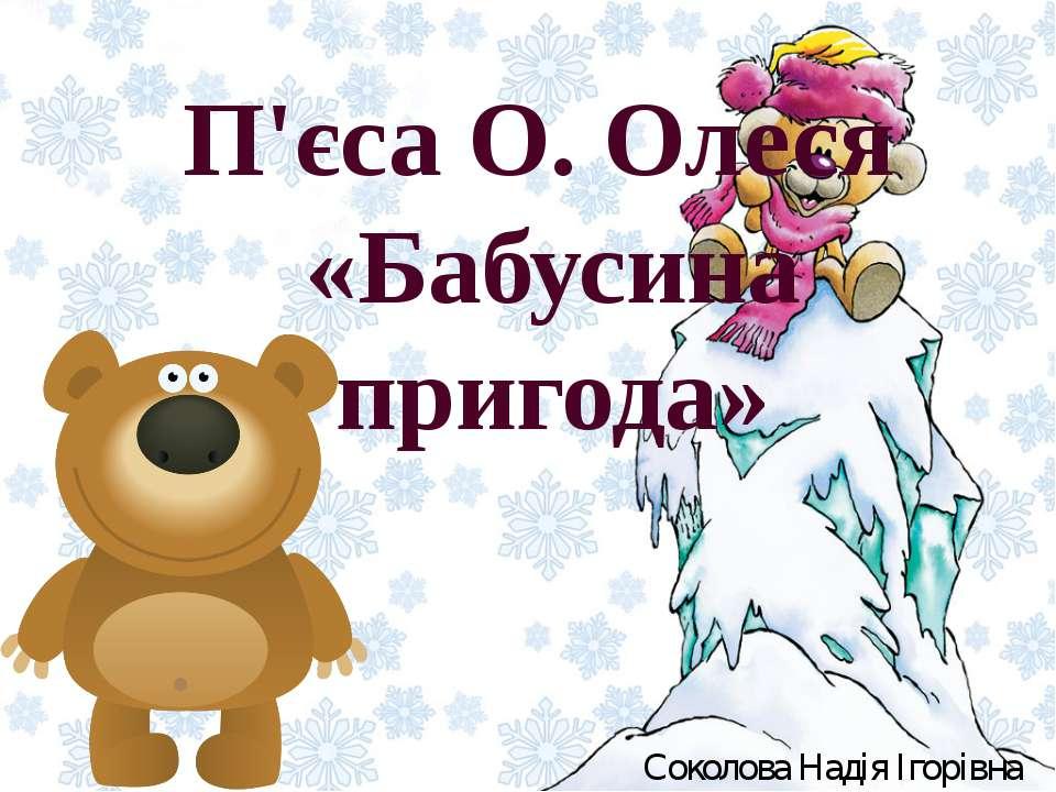 Соколова Надія Ігорівна П'єса О. Олеся «Бабусина пригода»