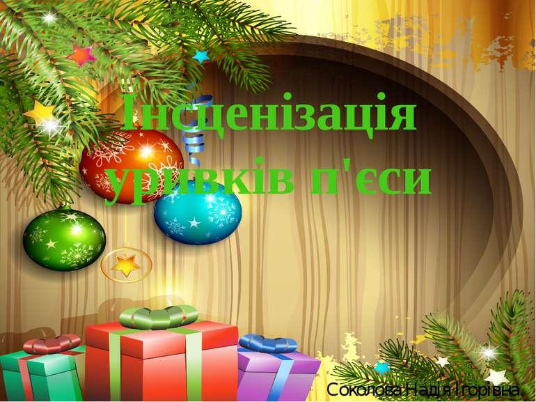 Інсценізація уривків п'єси Соколова Надія Ігорівна