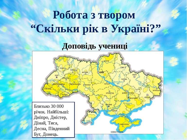 """Робота з твором """"Скільки рік в Україні?"""" Доповідь учениці Близько 30 000 річо..."""