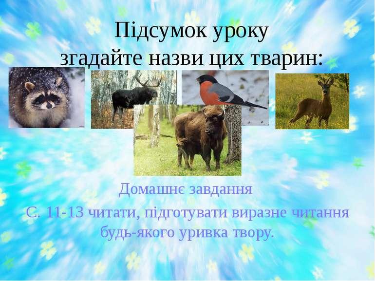 Підсумок уроку згадайте назви цих тварин: Домашнє завдання С. 11-13 читати, п...