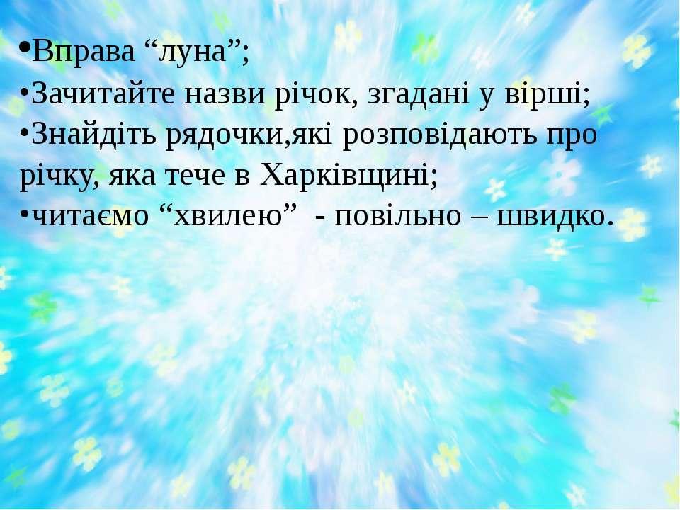 """•Вправа """"луна""""; •Зачитайте назви річок, згадані у вірші; •Знайдіть рядочки,як..."""