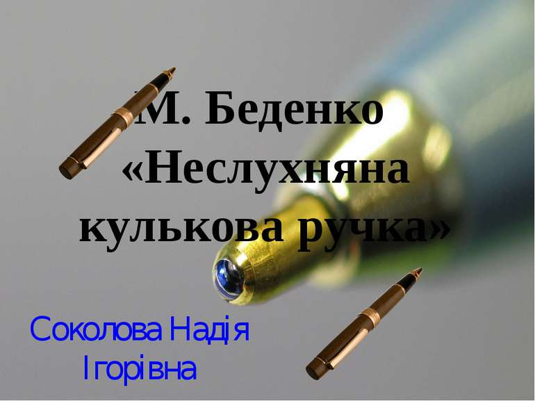 М. Беденко «Неслухняна кулькова ручка» Соколова Надія Ігорівна
