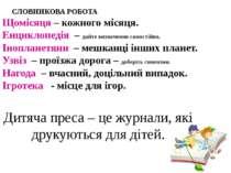 СЛОВНИКОВА РОБОТА Щомісяця – кожного місяця. Енциклопедія – дайте визначення ...