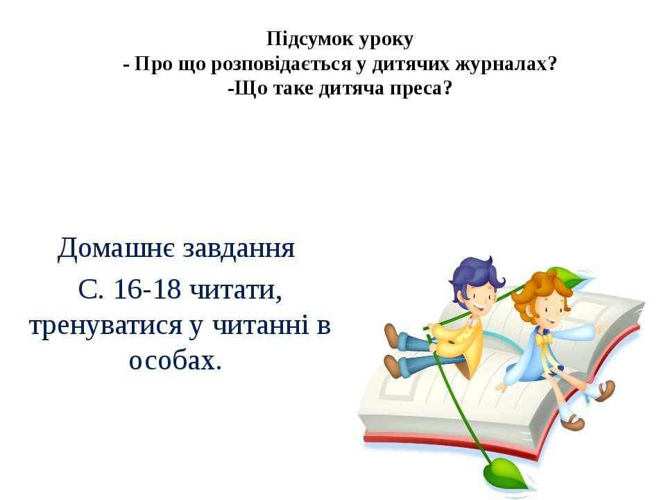 Підсумок уроку - Про що розповідається у дитячих журналах? -Що таке дитяча пр...