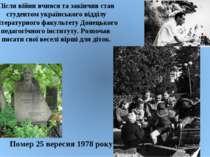 Після війни вчився та закінчив став студентом українського відділу літературн...