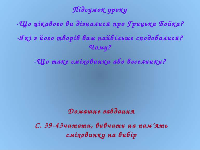 Підсумок уроку -Що цікавого ви дізналися про Грицька Бойка? -Які з його творі...