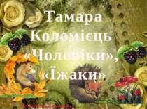 Соколова Надія Ігорівна Тамара Коломієць «Чоловіки», «Їжаки»