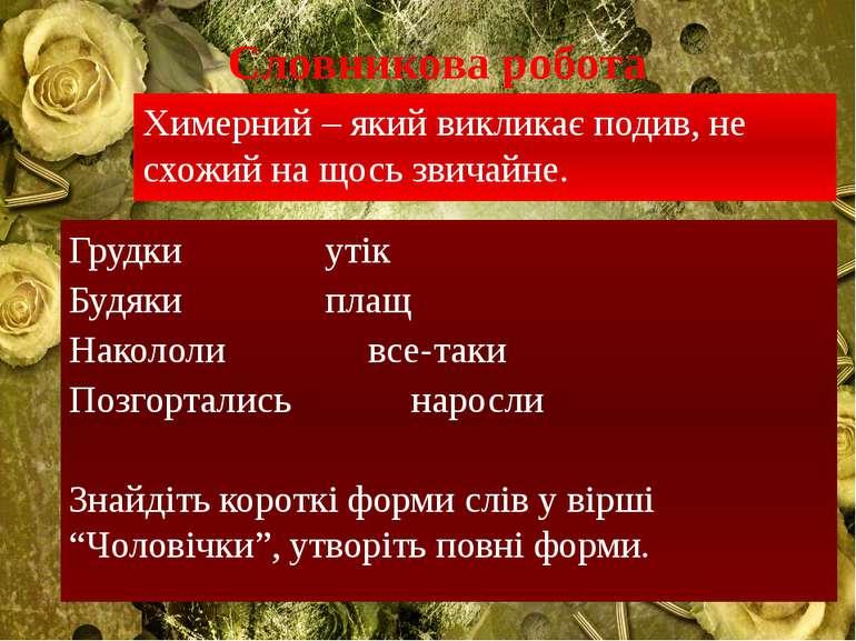 Словникова робота Химерний – який викликає подив, не схожий на щось звичайне....