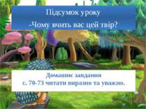 Домашнє завдання с. 70-73 читати виразно та уважно. Підсумок уроку -Чому вчит...