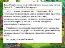 Тема: Ознайомлення з життям і творчістю письменника Євгена Гуцала. Є. Гуцало ...