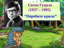 "Євген Гуцало (1937 – 1995) ""Перебите крило"""