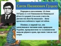 Євген Пилипович Гуцало Народився письменник 14 січня 1937року в селі Новоживо...