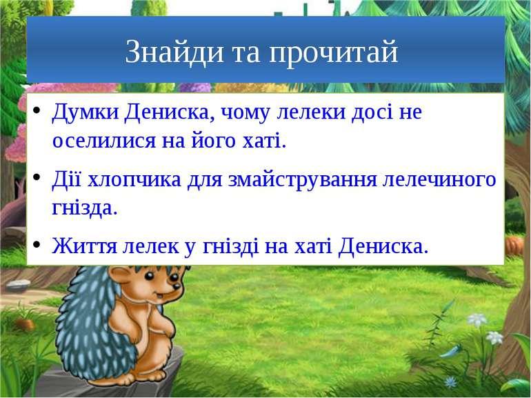 Знайди та прочитай Думки Дениска, чому лелеки досі не оселилися на його хаті....
