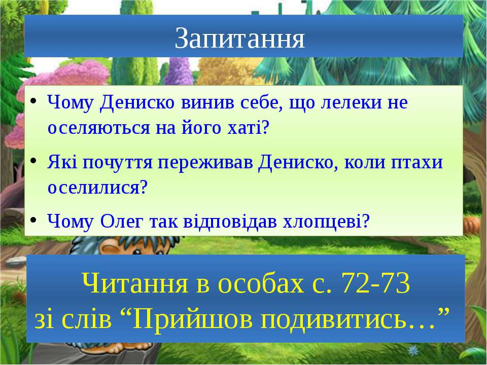 Запитання Чому Дениско винив себе, що лелеки не оселяються на його хаті? Які ...