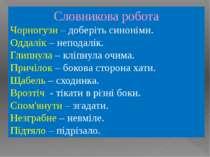 """Що запам'ятали про Євгена Гуцала? Читайте вправою """"луна"""" за диктором. Робота ..."""