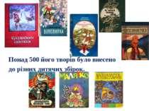 Понад 500 його творів було внесено до різних дитячих збірок.
