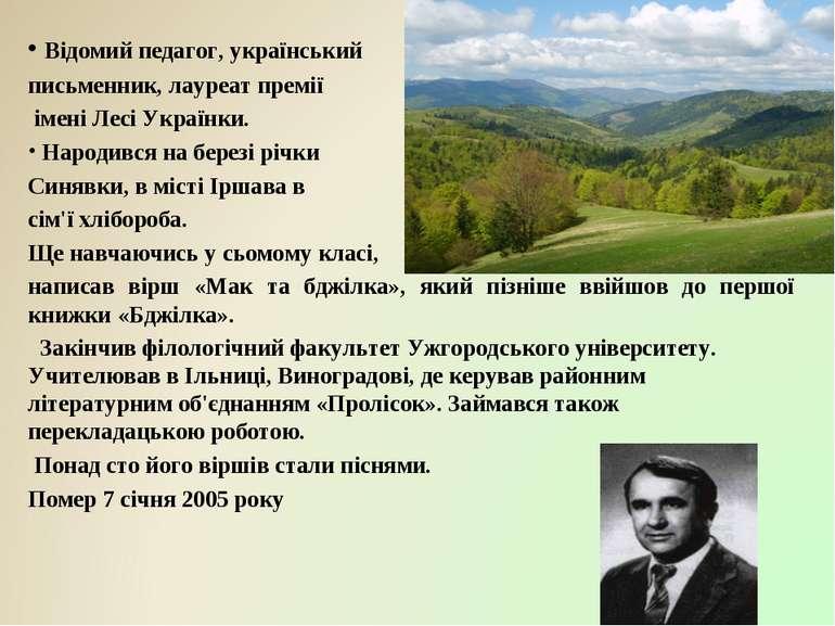 Відомий педагог, український письменник, лауреат премії імені Лесі Українки. ...