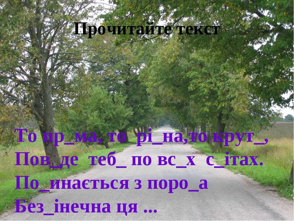 Прочитайте текст То пр_ма, то рі_на,то крут_, Пов_де теб_ по вс_х с_ітах. По_...