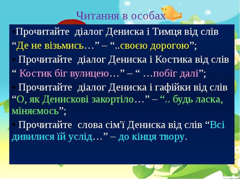 """Читання в особах Прочитайте діалог Дениска і Тимця від слів """"Де не візьмись…""""..."""