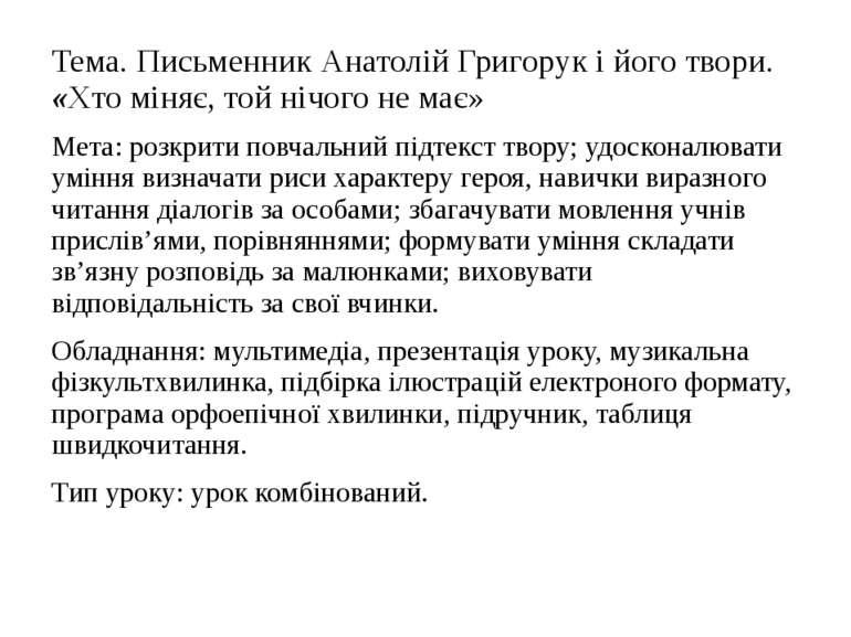 Тема. Письменник Анатолій Григорук і його твори. «Хто міняє, той нічого не ма...