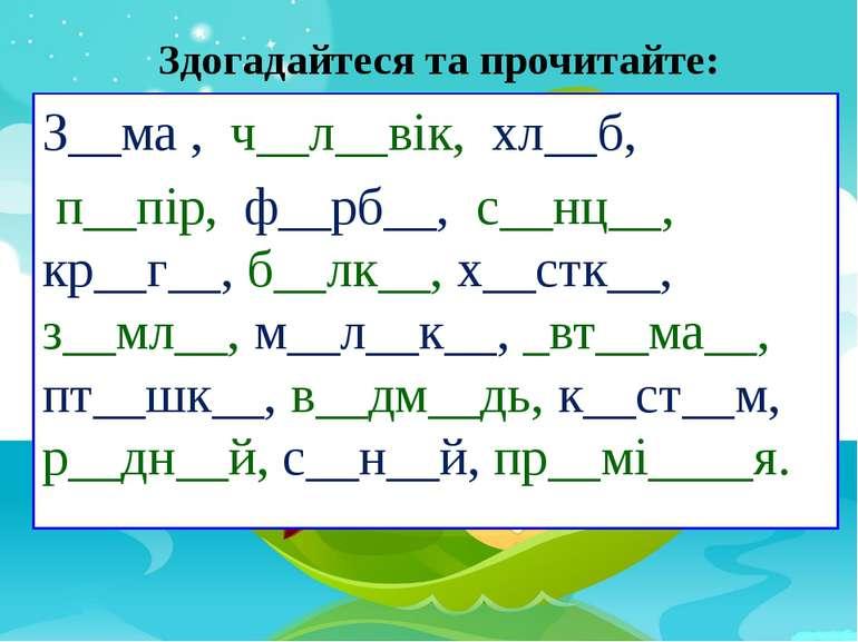 Здогадайтеся та прочитайте: З__ма , ч__л__вік, хл__б, п__пір, ф__рб__, с__нц_...