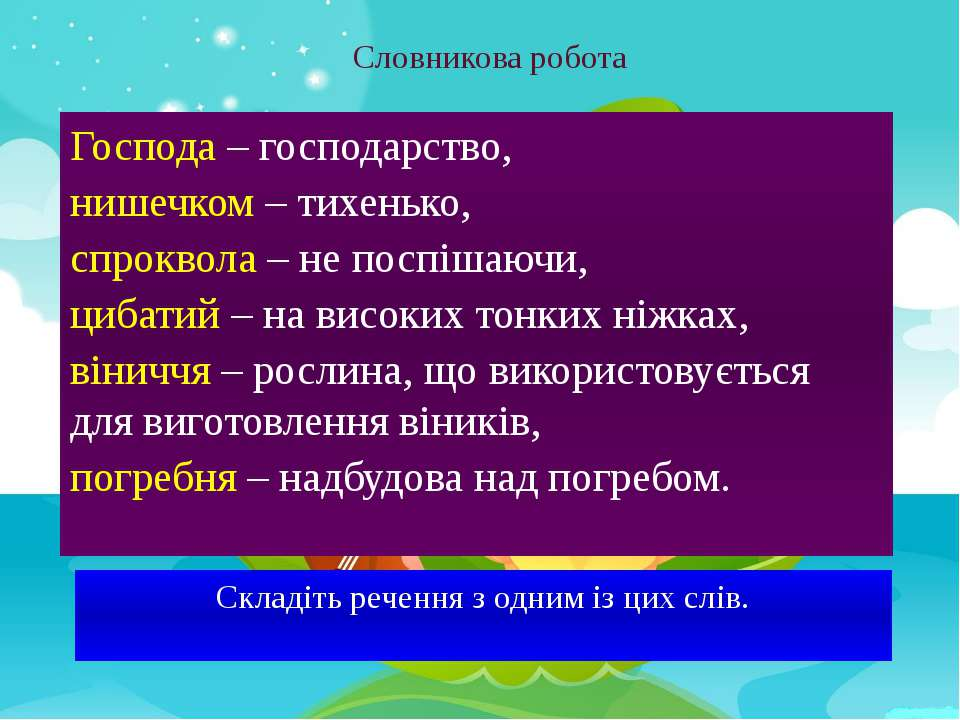 Словникова робота Господа – господарство, нишечком – тихенько, спроквола – не...