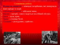 Словникова робота Фашисти, нацисти – німецькі загарбники, які знищували інші ...