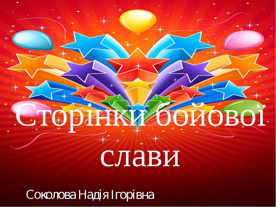 Сторінки бойової слави Соколова Надія Ігорівна