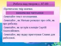 Робота над твором с. 87-89 -Прочитаємо твір мовчки. -Зачитайте текст оголошен...