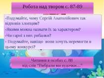 -Подумайте, чому Сергій Анатолійович так відповів хлопцям? -Якими можна назва...