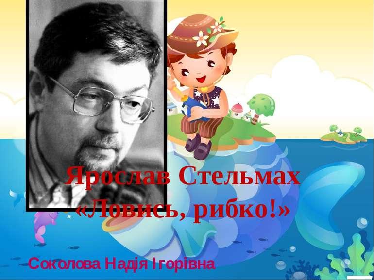 Соколова Надія Ігорівна Ярослав Стельмах «Ловись, рибко!»