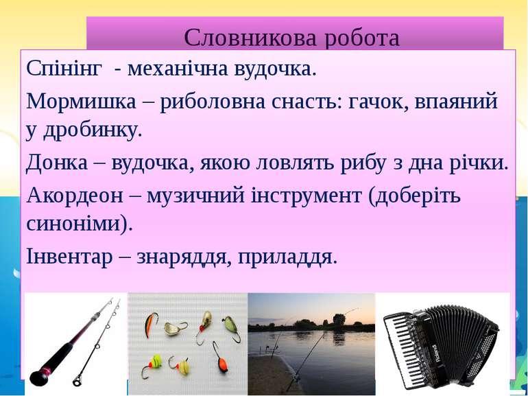 Словникова робота Спінінг - механічна вудочка. Мормишка – риболовна снасть: г...