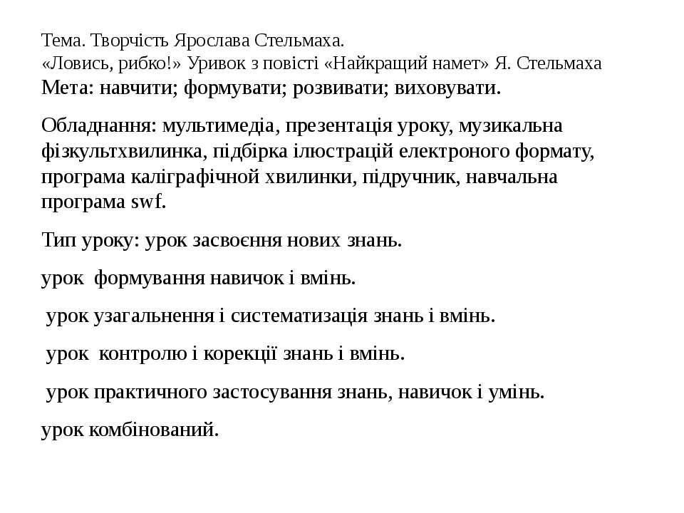 Тема. Творчість Ярослава Стельмаха. «Ловись, рибко!» Уривок з повісті «Найкра...