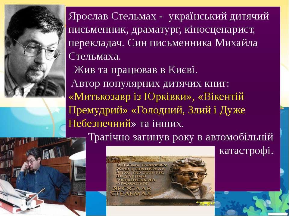 Ярослав Стельмах - український дитячий письменник, драматург, кіносценарист, ...