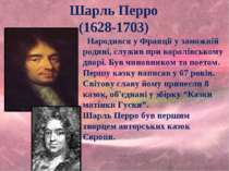 Шарль Перро (1628-1703) Народився у Франції у заможній родині, служив при кор...