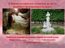 В Парижі встановлено памятник на честь видатного французького казкаря. Найбіл...