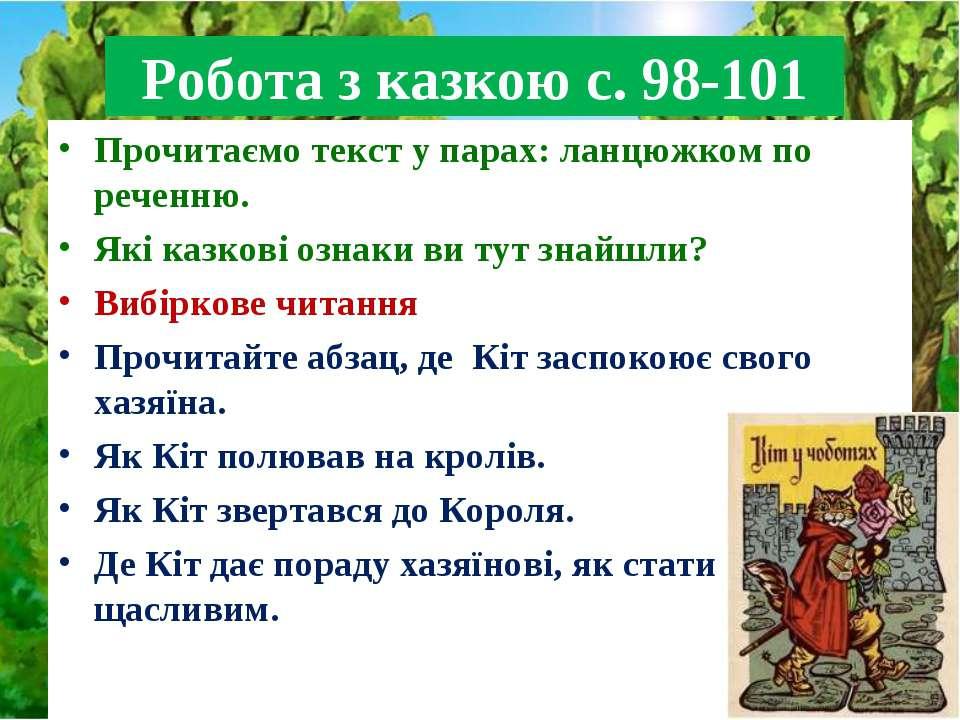 Робота з казкою с. 98-101 Прочитаємо текст у парах: ланцюжком по реченню. Які...