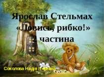 Соколова Надія Ігорівна Ярослав Стельмах «Ловись, рибко!» 2 частина