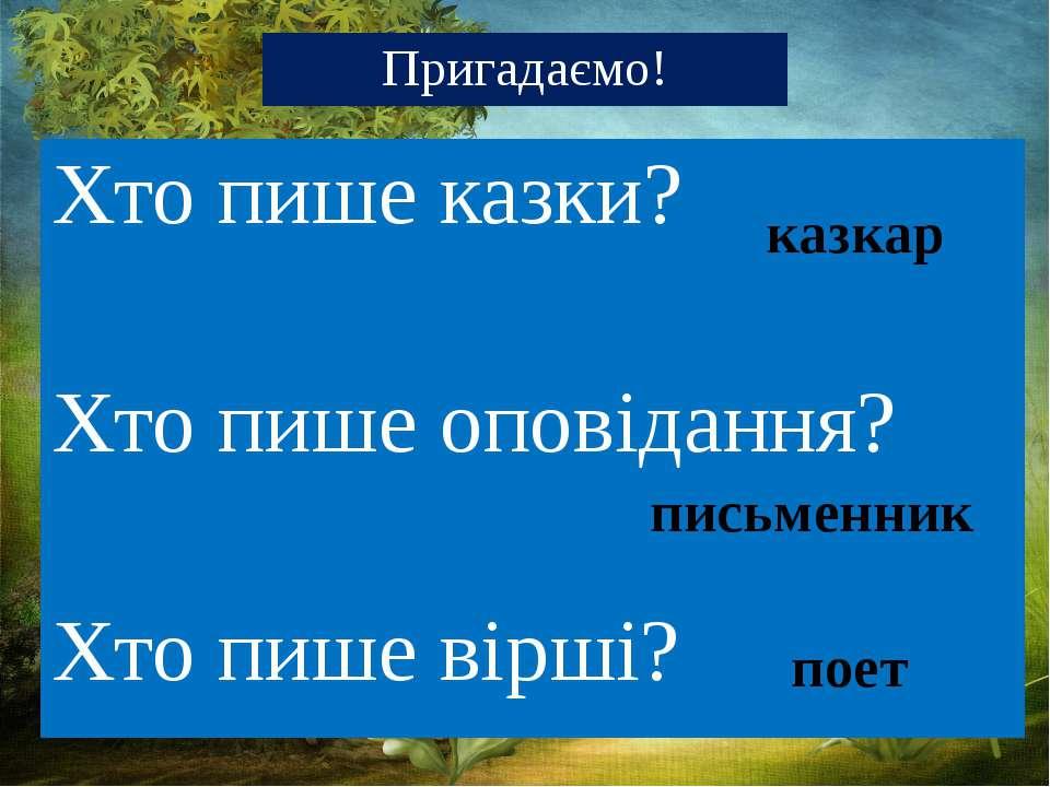 Пригадаємо! Хто пише казки? Хто пише оповідання? Хто пише вірші? казкар письм...
