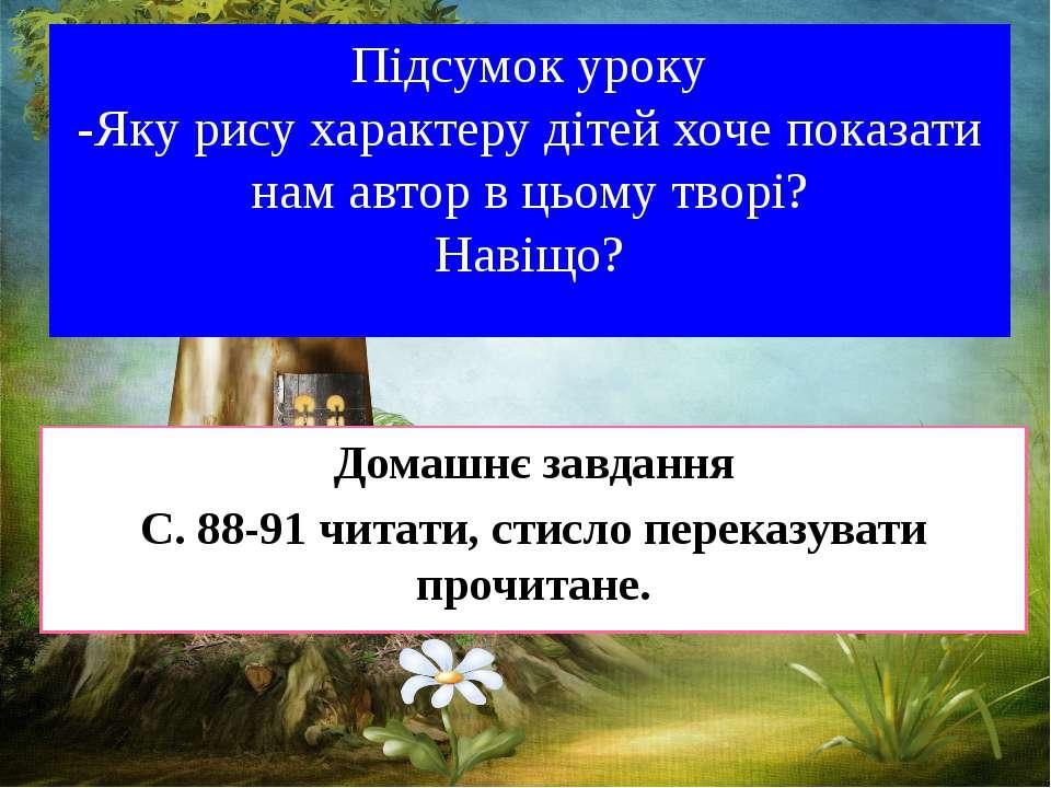 Домашнє завдання С. 88-91 читати, стисло переказувати прочитане. Підсумок уро...