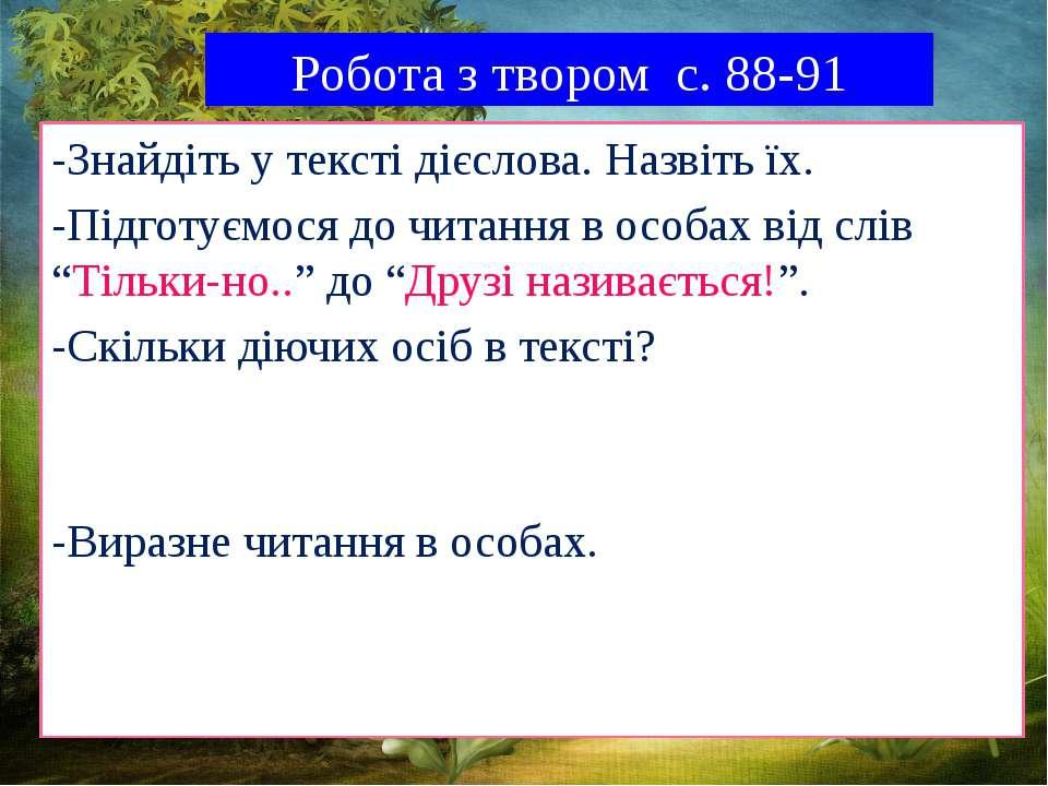 Робота з твором с. 88-91 -Знайдіть у тексті дієслова. Назвіть їх. -Підготуємо...