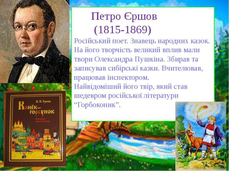 Петро Єршов (1815-1869) Російський поет. Знавець народних казок. На його твор...