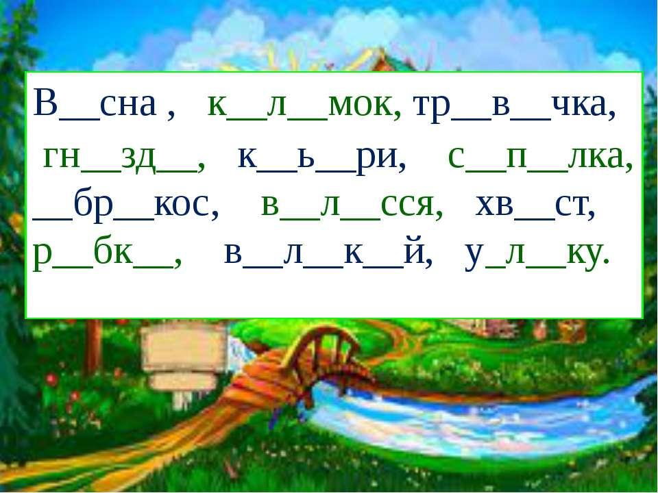 В__сна , к__л__мок, тр__в__чка, гн__зд__, к__ь__ри, с__п__лка, __бр__кос, в__...