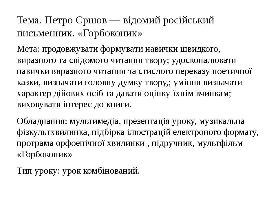 Тема. Петро Єршов — відомий російський письменник. «Горбоконик» Мета: продовж...