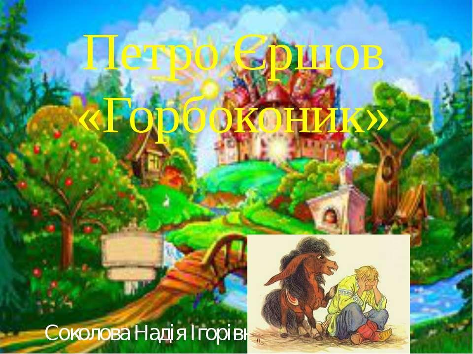 Соколова Надія Ігорівна Петро Єршов «Горбоконик»