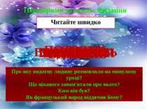 Перевіримо домашнє завдання Читайте швидко ПОТРОХУ ГЛЯДІТЬ МАРКІЗОВІ ПІД'ЇХАЛ...