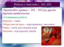 Робота з текстом с. 101-105 -Прочитайте уривок с. 101 – 103 (до других зірочо...